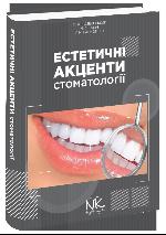 Естетичні акценти стоматології.