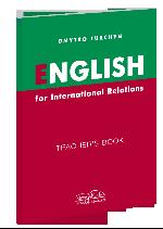 Англійська мова для міжнародних відносин.